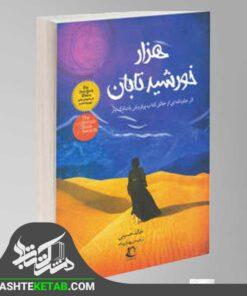 کتاب رمان هزار خورشید تابان خالد حسینی