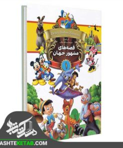 کتاب قصه های مشهور جهان جلد اول نشر آتیسا سایز رحلی