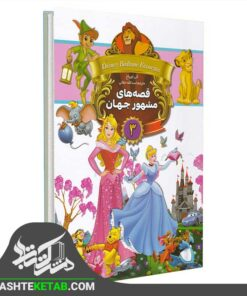 کتاب قصه های مشهور جهان جلددوم نشر آتیسا سایز رحلی
