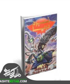 کتاب نبرد دریا جلد 1 ( سفالوکس ماهی سایبری )