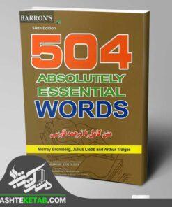 504 کلمه انگلیسی